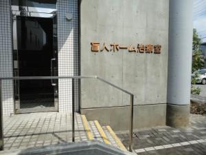 埼玉盲人ホーム治療室入口の写真
